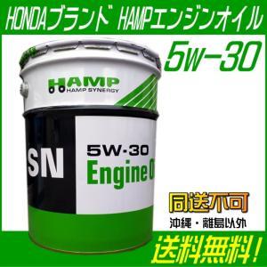 HAMP (ホンダ) エンジンオイル 5W30 SN 20L 送料無料 同送不可|carpart83