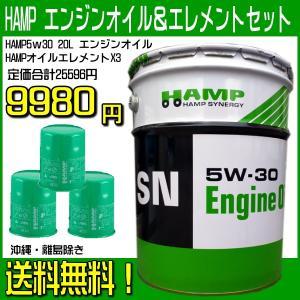 HAMP(ホンダ)エンジンオイル 5W30 SN 20L&オイルエレメントX3ヶセット 送料無料 同送可|carpart83