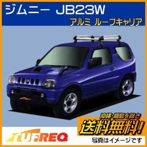 ジムニー JB23W ルーフキャリア TUFREQ HE22D1 ハイクオリティ Hシリーズ 4本足 ルーフレール無車 送料無料 carpart83