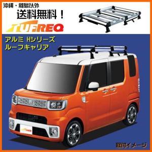 ピクシスメガ LA700A LA710A ルーフキャリア TUFREQ HF236A ハイクオリティ Hシリーズ 6本足 送料無料 carpart83