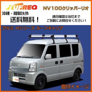 NV100クリッパー DR64V ルーフキャリア TUFREQ HH236C ハイクオリティ Hシリーズ 6本足 雨ドイ付車 ハイルーフ HH236C送料無料|carpart83