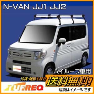 NVAN N-VAN JJ1 JJ2 ルーフキャリア TUFREQ HH435A ハイクオリティ Hシリーズ 6本足 ハイルーフ 送料無料 carpart83