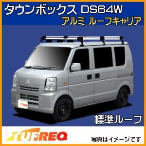 タウンボックス DS64W ルーフキャリア TUFREQ HL236CSP ハイクオリティ Hシリーズ 6本足 標準ルーフ 送料無料|carpart83