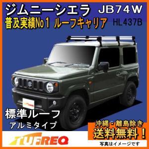 ジムニーシエラ JB74W ルーフキャリア TUFREQ HL437B ハイクオリティ Hシリーズ 6本足 標準ルーフ 送料無料 carpart83