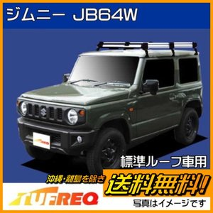 ジムニー JB64W ルーフキャリア TUFREQ HL437B ハイクオリティ Hシリーズ 6本足 標準ルーフ 送料無料 carpart83