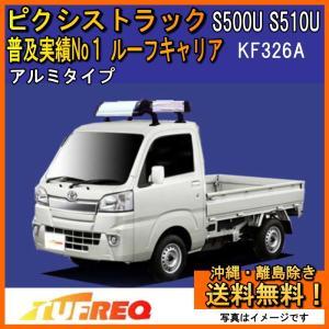 ピクシストラック S500U S510U TUFREQ KF326A ルーフキャリア トラック用 アルミ ハイクオリティ Kシリーズ 送料無料 carpart83