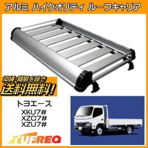 トヨエース XKU700 XZC710 XZU700 ルーフキャリア TUFREQ  KF621B ハイクオリティ Hシリーズ 4本足 シングルワイドキャブ 送料無料 carpart83
