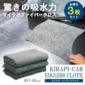 マイクロファイバークロス エッジレス マイクロファイバータオル 40cmX40cm 3枚セット 洗車...
