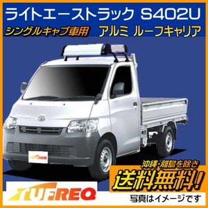 ライトエーストラック S402U ルーフキャリア TUFREQ  KL321A ハイクオリティ Hシリーズ 4本足 雨ドイ無車 シングルキャブ 送料無料 carpart83