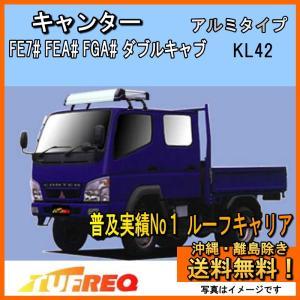 キャンター FE7# FEA# FGA# ルーフキャリア TUFREQ KL42トラック用 アルミ ...