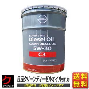 日産純正 クリーンディーゼル エンジンオイル C3  5W30 20L エクストレイル 送料無料 同送不可|carpart83