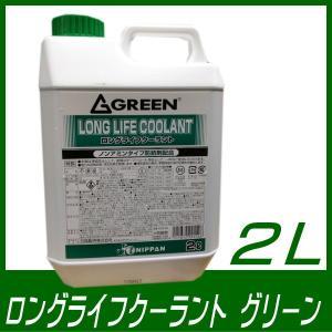 ロングライフクーラント(不凍液・LLC) グリーン 2L|carpart83