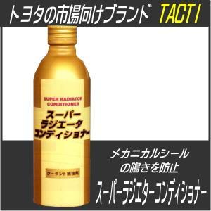 スーパーラジエータコンディショナー タクティー TACTI トヨタ|carpart83