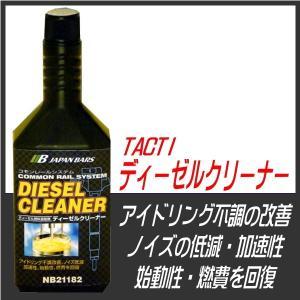 ディーゼルクリーナー ディーゼル燃料添加剤 タクティー TACTI トヨタ|carpart83