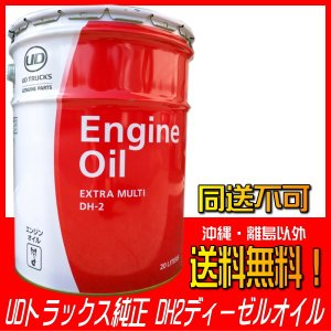 UDトラックス 純正 ディーゼルエンジンオイル DH2 エクストラマルチ 10W30 20L缶 一部地域送料無料 同送不可|carpart83