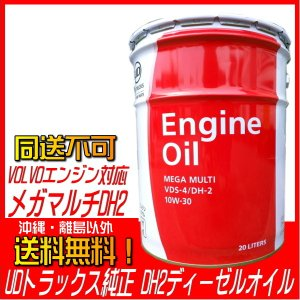 UDトラックス純正 DH2 ディーゼルエンジンオイル メガマルチ VDS-4 10w30 20L缶 送料無料 同送不可|carpart83