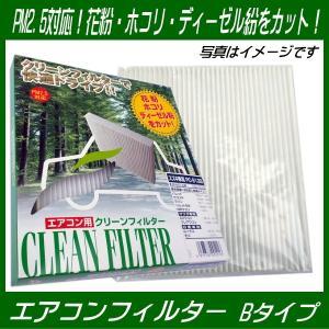 PC208B 日産車用エアコンフィルター キューブ キュービック (Z11)  マーチ (K12) 花粉症対策