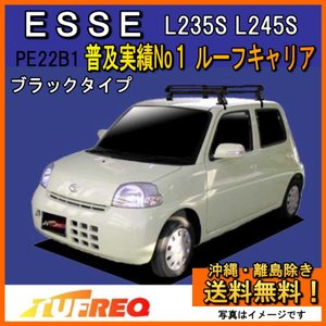ESSE エッセ L235S L245S ルーフキャリア TUFREQ PE22B1 スタンダードモデル Pシリーズ 4本足 雨ドイ無し車用 送料無料 |carpart83