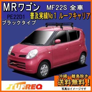MRワゴン MF22S ルーフキャリア TUFREQ PE22B1 スタンダードモデル Pシリーズ 4本足 雨ドイ無し車用 送料無料 |carpart83