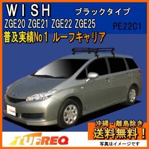 WISH ウィッシュ ZGE20 ZGE21 ZGE22 ZGE25 ルーフキャリア TUFREQ PE22C1 スタンダードモデル Pシリーズ 4本足 雨ドイ無し車用 送料無料|carpart83