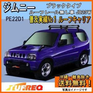 ジムニー JB23W ルーフキャリア TUFREQ PE22D1 スタンダードモデル Pシリーズ 4本足 雨ドイ無し車 ルーフレール無し車 送料無料|carpart83