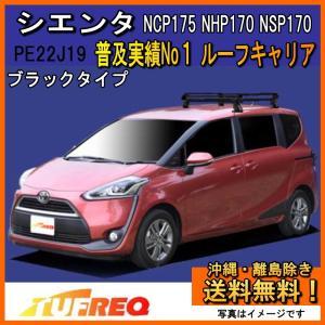 シエンタ NCP175 NHP170 NSP170 ルーフキャリア TUFREQ PE22J19 スタンダードモデル Pシリーズ 4本足 雨ドイ無し車用 送料無料|carpart83