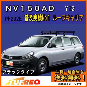 NV150 AD Y12 ルーフキャリア TUFREQ PF232E スタンダードモデル Pシリーズ 6本足 雨ドイ無車用 送料無料|carpart83