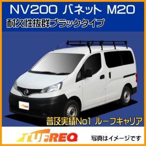 NV200 バネット M20 ルーフキャリア TUFREQ PF442A スタンダードモデル Pシリーズ 8本足 送料無料|carpart83