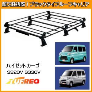 ハイゼットカーゴ S320V S330V ルーフキャリア TUFREQ PH236C スタンダードモデル Pシリーズ 6本足 ハイルーフ 送料無料|carpart83