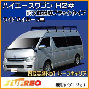 ハイエースワゴン H2系 ルーフキャリア TUFREQ PH651A スタンダードモデル Pシリーズ 10本足 ワイドハイルーフ 送料無料|carpart83