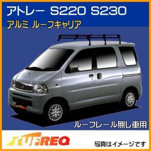 アトレー S220 S230 ルーフキャリア TUFREQ PL236A スタンダードモデル Pシリーズ 6本足 標準ルーフ 送料無料|carpart83