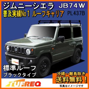 ジムニーシエラ JB74W  標準ルーフ車  などの一部車種  正確な適合は当社までお問合わせくださ...