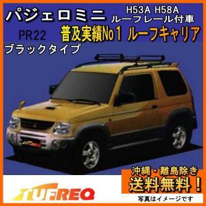 パジェロミニ H53A H58A ルーフキャリア TUFREQ PR22 スタンダードモデル Pシリーズ 4本足 ルーフレール付車用 送料無料|carpart83