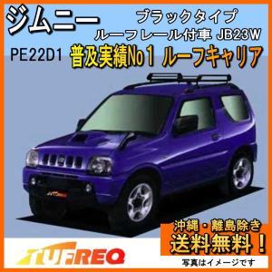ジムニー JB23W ルーフキャリア TUFREQ PR22 スタンダードモデル Pシリーズ 4本足 ルーフレール付車用 送料無料|carpart83
