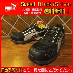 PUMA 安全靴 プーマ セーフティシューズ Speed  ...