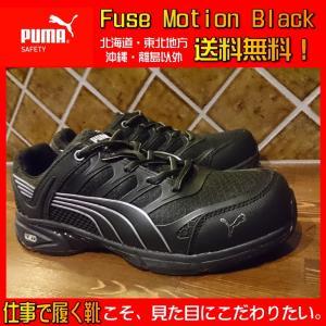 PUMA 安全靴 プーマ セーフティシューズ メンズ Fus...