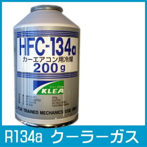 クーラーガス ( エアコンガス ) 新ガス R134a 冷房の効かない車へ