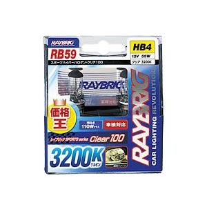 [ HB4 ] RB59 [ クリア100 Clear100 ] レイブリック レーシングハイパーハロゲン [ 車検対応 ] RAYBRIG|carpart83