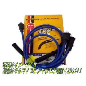 RCFE65 NGK プラグコードセット R2 プレオ ネスタ|carpart83