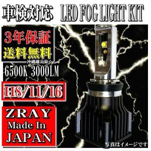 H8 H11 H16 LED フォグライト 日本製 車検対応 ZRAY  6500ケルビン 3000ル―メン 送料無料 RF1|carpart83