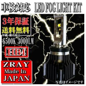 HB4 LED フォグライト 日本製 車検対応 ZRAY  6500ケルビン 3000ル―メン 送料無料 RF2|carpart83