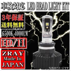 H9 H11 LED ヘッドライト 日本製 車検対応  6500ケルビン 4000ル―メン 送料無料 RH2|carpart83