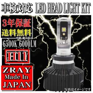 H11 LED ヘッドライト 日本製 車検対応 ZRAY 6500ケルビン 6000ル―メン 送料無料 RH3|carpart83
