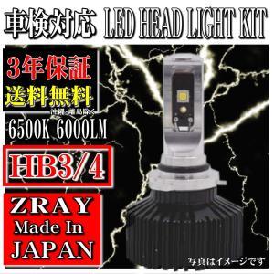 HB3 HB4 LED ヘッドライト 日本製 車検対応 ZRAY 6500ケルビン 4000ル―メン 送料無料 RH4|carpart83