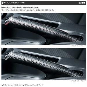 S660 サイドブレーキカバー(本革製)ブラック×レッドステッチ  Honda純正アクセサリー|carpart83