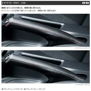S660 サイドブレーキカバー(本革製)ブラック×グレーステッチ  Honda純正アクセサリー|carpart83