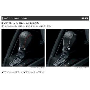 送料無料 S660 セレクトノブ(本革製)CVT車専用 ブラック×レッドステッチ  Honda純正アクセサリー|carpart83