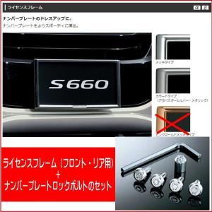 送料無料 S660 お得なセット/メッキタイプライセンスフレーム(フロント・リア用)+ナンバープレートロックボルトのセット  Honda純正アクセサリー|carpart83