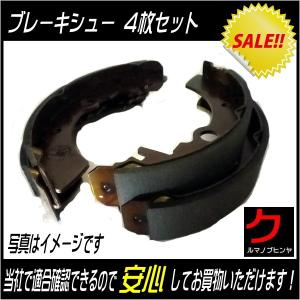 ドラムブレーキシュー ブレーキライニング サンバー KT2  4枚セット SN0009|carpart83