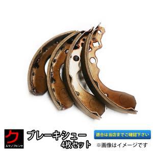 ドラムブレーキシュー ( ブレーキライニング ) レガシィ 4枚セット 「 SN0023 」|carpart83